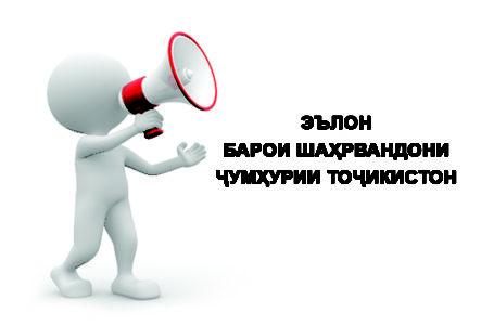 Эълон барои шаҳрвандони Ҷумҳурии Тоҷикистон